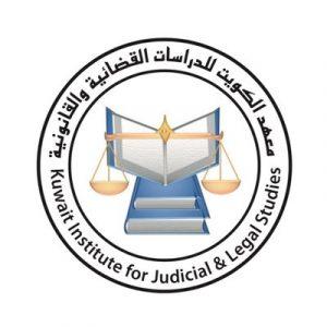 رقم هاتف معهد الكويت للدراسات القضائية والقانونية