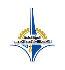 رقم هاتف الهيئة العامة للتعليم التطبيقي والتدريب