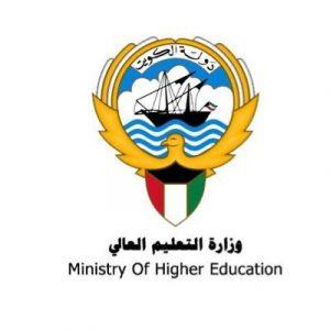 رقم هاتف وزارة التعليم العالي