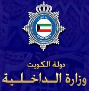رقم هاتف وزارة الداخلية إدارة شؤون المختارين