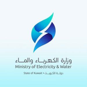 رقم هاتف وزارة الكهرباء والماء