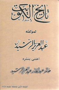 كتاب تاريخ الكويت